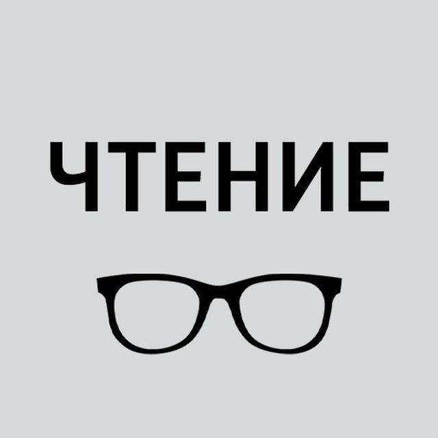 Чтение icon