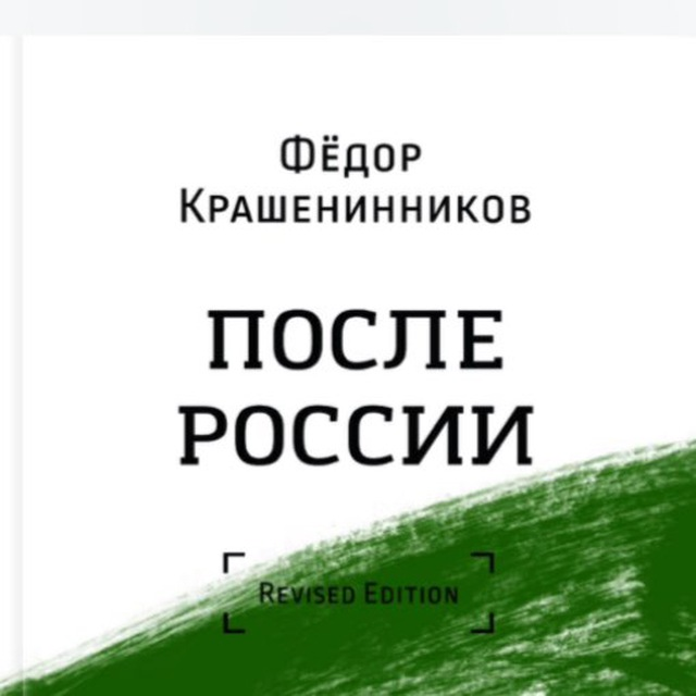 ТЕЛЕГРАММЫ ФЁДОРА КРАШЕНИННИКОВА icon